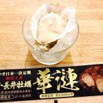 小長井牡蠣 「華漣」が入荷しました